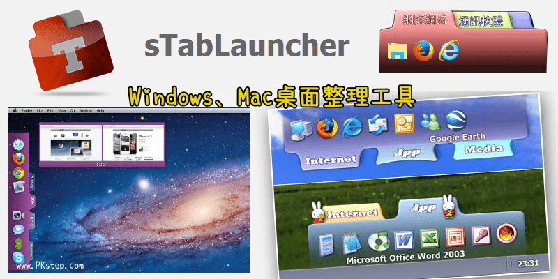 TabLauncher_download