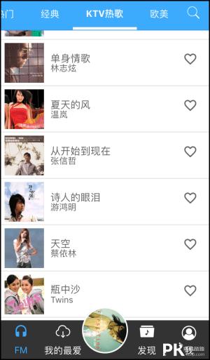 TunePro-Music-FM-音樂播放器App2