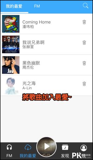 TunePro-Music-FM-音樂播放器App4
