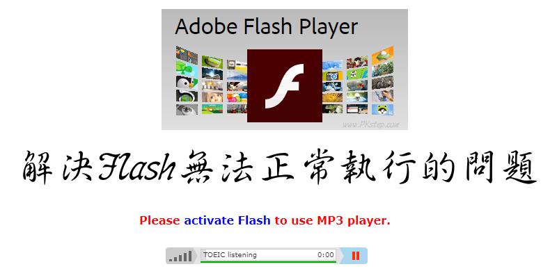 解決網頁顯示「activate flash」,無法正常執行Flash播放音訊或影片的方法。
