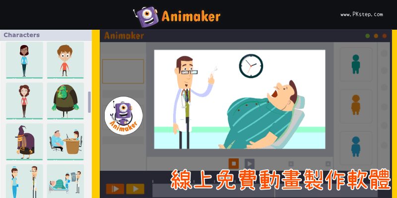 animaker-video_tech_pkstep
