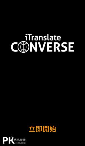 converse雙向對話翻譯App1