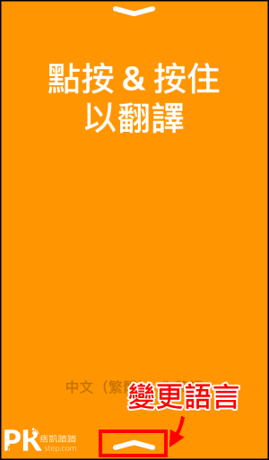 converse雙向對話翻譯App3