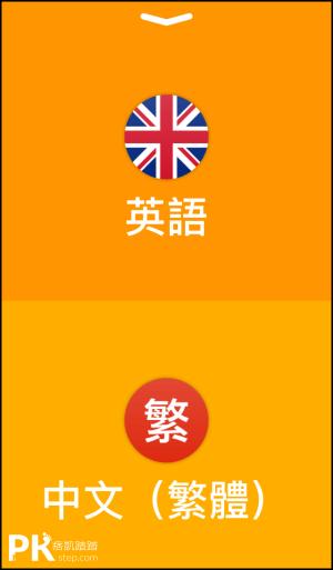 converse雙向對話翻譯App4