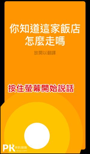 converse雙向對話翻譯App5