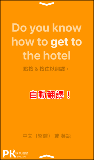 converse雙向對話翻譯App6