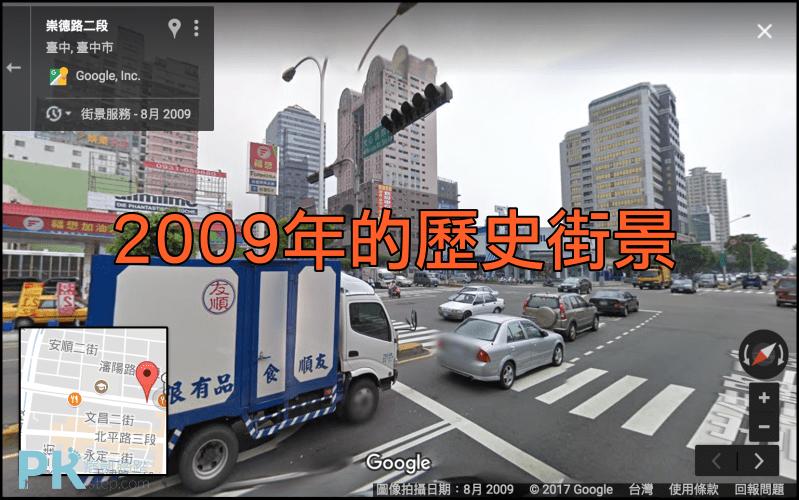google-地圖時光機16