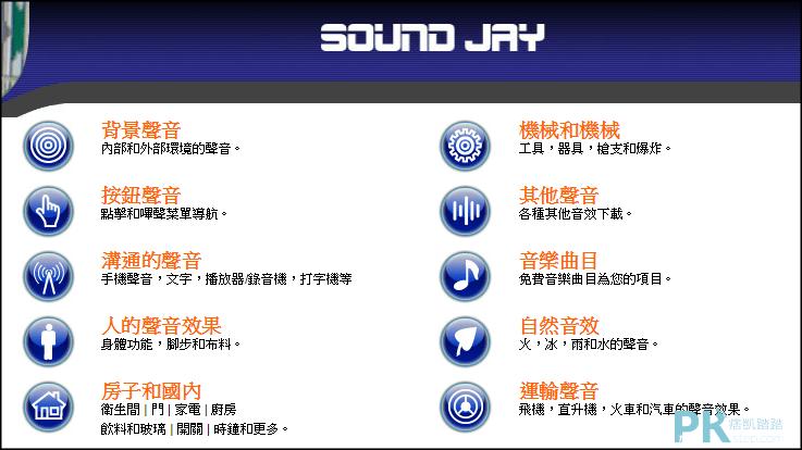 免費音效素材資源1