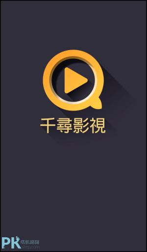 千尋影視App_免費下載1