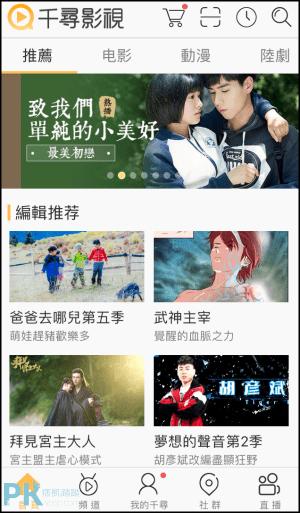 千尋影視App_免費下載2