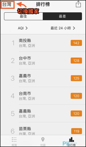 在意空氣-空氣品質監測App1