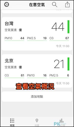 在意空氣-空氣品質監測App3