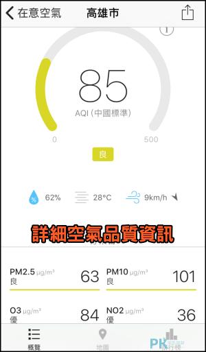 在意空氣-空氣品質監測App4