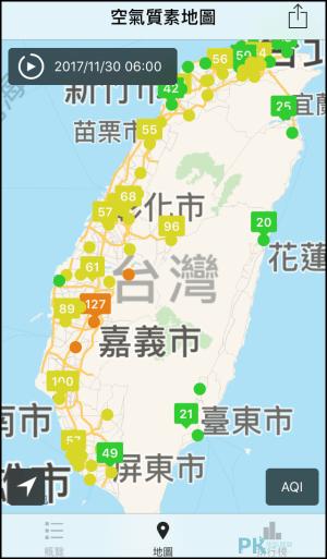 在意空氣-空氣品質監測App7