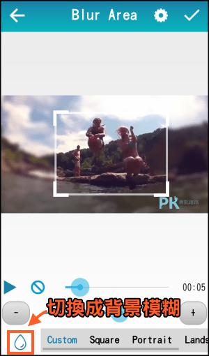 影片馬賽克模糊App2