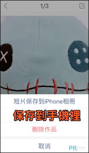 快手影片剪輯App8