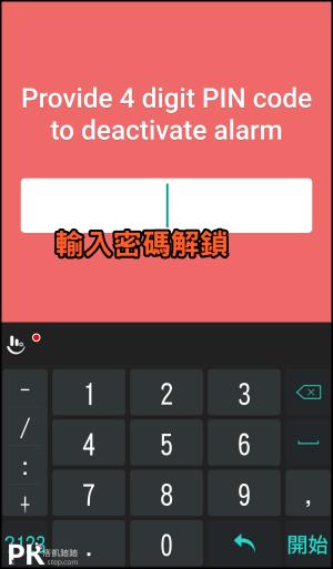 機防盜警報App4