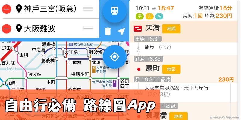 自由行必備!鐵路線圖App-查詢地鐵、JR的時刻表&票價與轉乘資訊~日本,韓國,台灣,香港,泰國,新加坡,馬來西亞(iOS、Android)