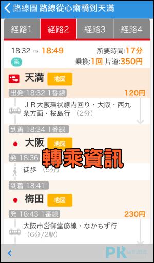 自由行路線圖App2