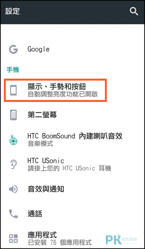 變更FB文字大小_Android1