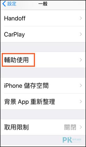 變更FB文字大小_iPhone2