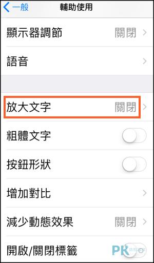 變更FB文字大小_iPhone3