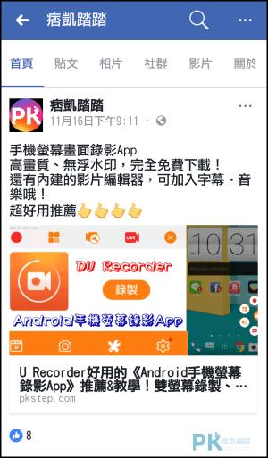變更FB文字大小_iPhone5