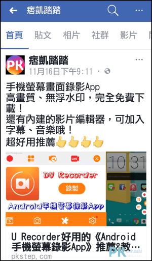 變更FB文字大小_iPhone6