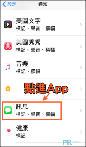 關閉iPhone手機通知圖示2