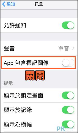 關閉iPhone手機通知圖示3
