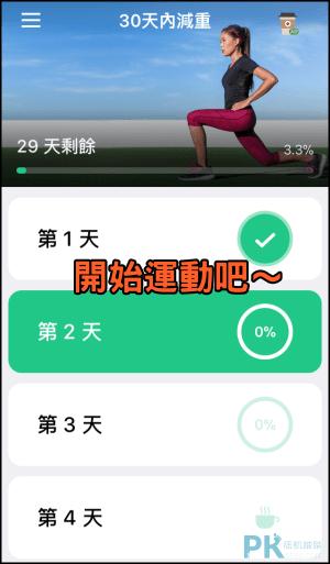 30天內減重減肥App3