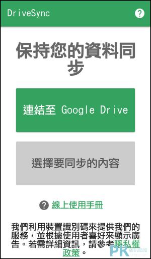 Autosync-Google-Drive自動上傳到Google雲端備份1