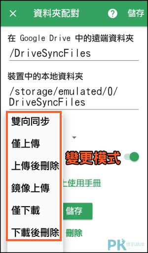 Autosync-Google-Drive自動上傳到Google雲端備份5