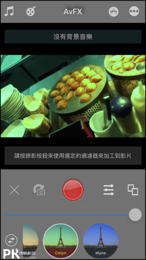 AvFX影片濾鏡App4