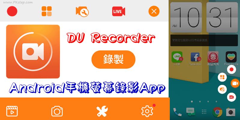 DU Recorder教學-Android手機螢幕錄影App,屏幕與視訊雙畫面錄製、直播、影片編輯器…整合超多的功能,免費下載。
