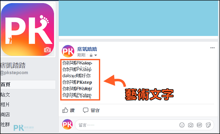 FB藝術文字產生器2