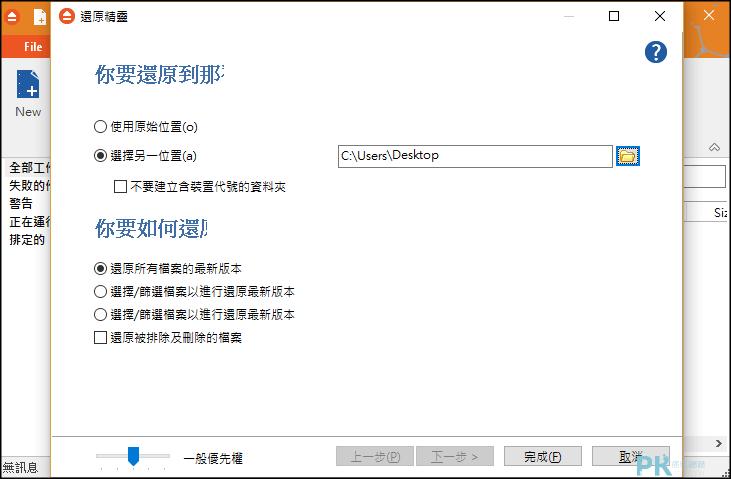 FBackup電腦檔案還原教學4