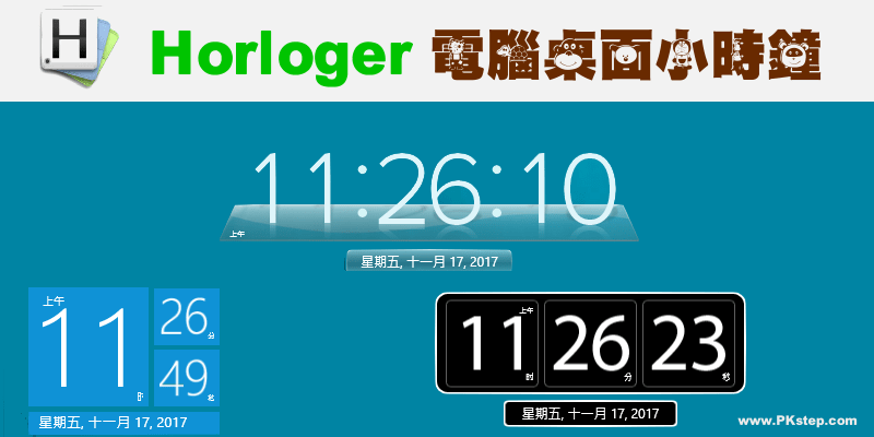 Horloger_clock_windows