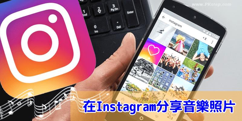 Instagram音樂照片製作教學