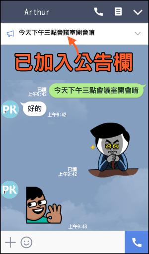 LINE公告功能使用教學3_