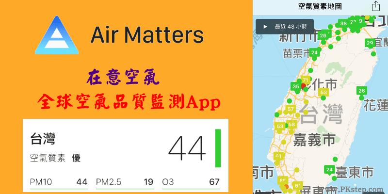 air-matters_app