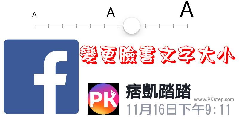 facebook_font