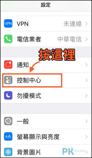 iPhone內建錄影功能1