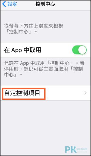 iPhone內建錄影功能2
