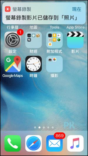 iPhone內建錄影功能6