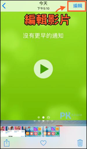 iPhone內建錄影功能7