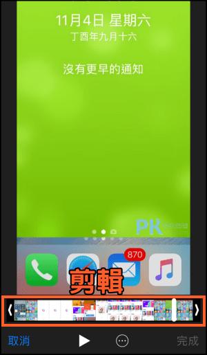iPhone內建錄影功能8