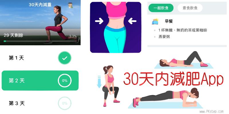 《30天內減重App》每日運動訓練計畫&有效減肥食譜,通通都幫你安排好啦~雕塑身材和瘦身的好幫手。(iOS、Android)