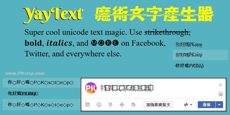 yayText_text-magic