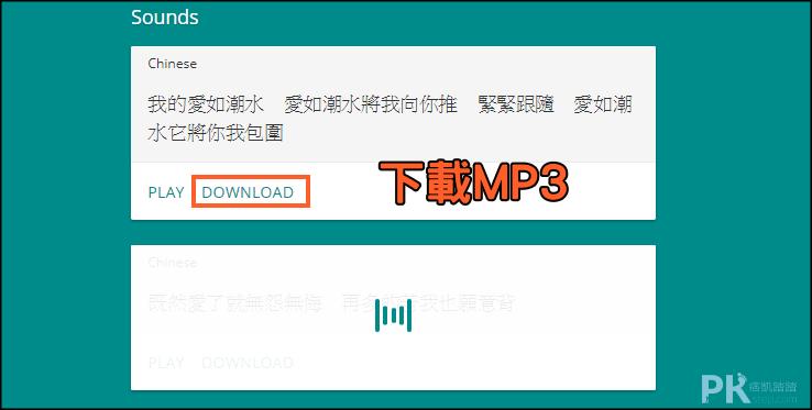 載Google翻譯小姐音訊3